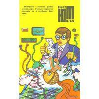 "Журнал ""Юный техник"", 1984, #5"