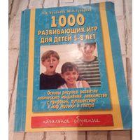 1000 развивающих игр для детей 5-8 лет.