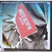 Various - Место Встречи Дискотека. Выпуск 2-1987,Vinyl, LP, Compilation,made in USSR.