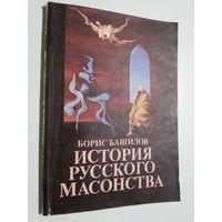 Башилов Б. История русского масонства (выпуск 3,4).