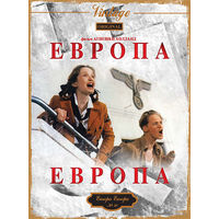Европа, Европа / Europa Europa / Hitlerjunge Salomon (Агнешка Холланд / Agnieszka Holland)  DVD9]