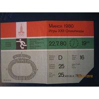 Билет  Олимпиада-80