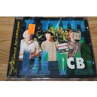 СВ - Живая Коллекция - CD