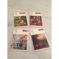 Maler und Werk Maler und Werk VEB Verlag der Kunst: Giorgione, Altdorfer, Monet, Lorrain - сборный