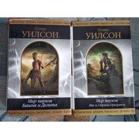 Мир Пауков (в 2 томах)
