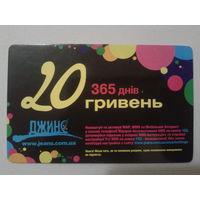 Украина Джинс-карта 20 гривен