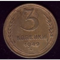 3 копейки 1949 год 15