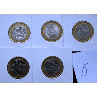 Набор монет (Псков, Владимир,Великий Новгород, Великий Устюг,Азов)