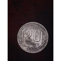 Нечастая монета 20 копеек 1950 года