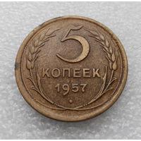 5 копеек 1957 года СССР #03