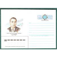 СССР 1985 год конверт  Герой СССР  ФЁДОРОВ