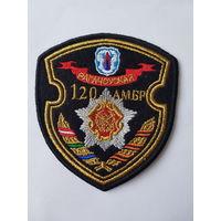 Шеврон 120 отдельная механизированная бригада Беларусь*