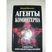 Агенты КОМИНТЕРНА.  Солдаты Мировой революции.