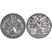 Купалье 20 рублей. серебро