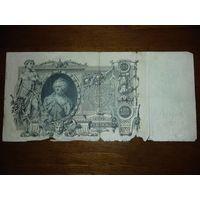 100 рублей 1910 год. Шипов - Метц