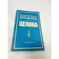 Леонид Ильич Брежнев Целина