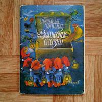 Набор открыток Братья Гримм - Волшебные сказки