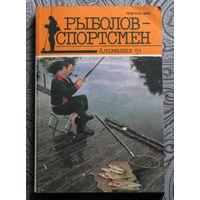 Рыболов-спортсмен Альманах 51.