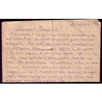 Письмо без конверта 1944 год