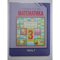 Математика. 3-й класс. Часть I.