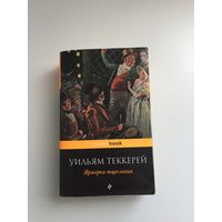 Ярмарка тщеславия Уильям Теккерей