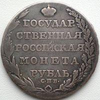Россия, 1 рубль 1804 года, ФГ СПБ
