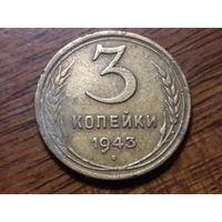 СССР 3 копейки 1943