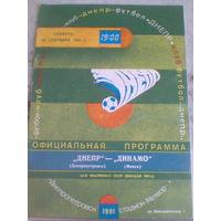 14.09.1991 Днепр Днепропетровск--Динамо Минск