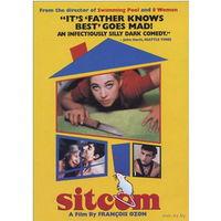 Крысятник / Sitcom (фильм Франсуа Озона)(DVD5)