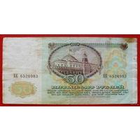 50 рублей 1991 года. ВЕ 6526983