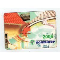 2006 коленкор (6)