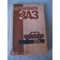 """Книга """"Автомобили ЗАЗ-968, ЗАЗ-968А. Руководство по эксплуатации"""". СССР, Днепропетровск, 1978 год."""
