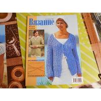 Журнал по вязанию  2003