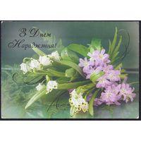Беларусь 2002 цветы марка