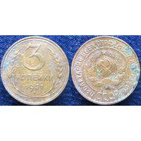 W: СССР 3 копейки 1931, герб - 6 лент (228)