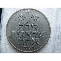 Израиль 1 лира 1967 г.
