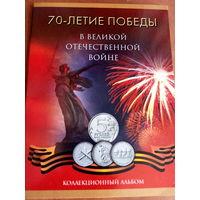 """Альбом-планшет """"70 лет победы в В.О.В."""""""