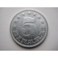 ЮГОСЛАВИЯ 5 ДИНАРОВ 1953 ГОД