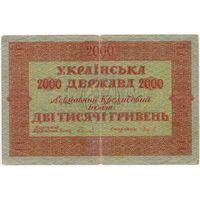 УНР 2000 гривен 1918 Украина