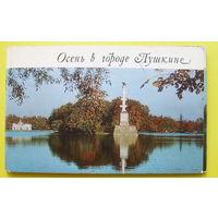 Осень в городе Пушкине. Набор открыток 1971 года ( 16 шт.)