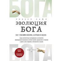 Райт. Эволюция Бога. Бог глазами Библии, Корана и науки. 2-е издание