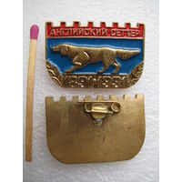 Знак. Собака породы Английский сеттер 1891-1991 (тяжёлый). цена за 1 шт.