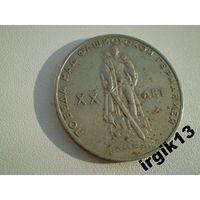 1 рубль 1965 год 20 лет Победы