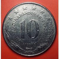 27-26 Югославия, 10 динар 1981 г.