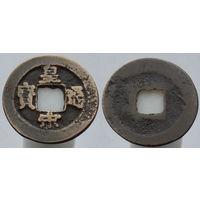 Китай Династия Северный Сун Император Жэнь-цзун (1010-1063) Девиз правления Хуан-сун (1038-1040) номинал 1 вэнь