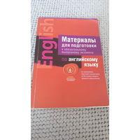 Материалы для подготовки к экзамену по английскому языку