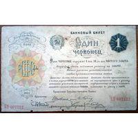 1 червонец 1922 год, Р139, номер!