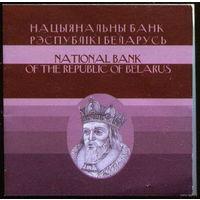 """РБ. Сертификат к монете """"Всеслав Полоцкий"""", 20 рублей 2005"""