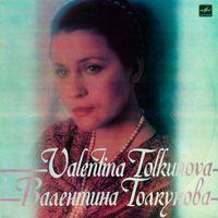 2LP Валентина Толкунова - Разговор с женщиной (1985)