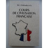 М.И. Захаркевич Страноведение Франция